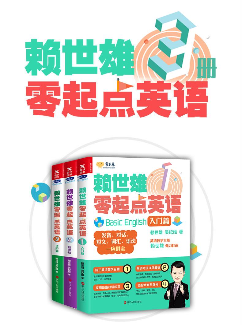 賴世雄零起點英語學習 基礎+入門+進階[PDF+音頻]圖片 No.1
