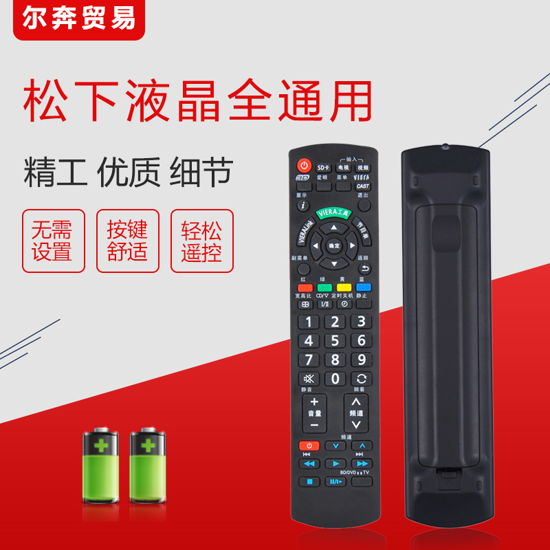 Panasonic TV remote control original old Universal Universal LCD th50pv80c  n2qay
