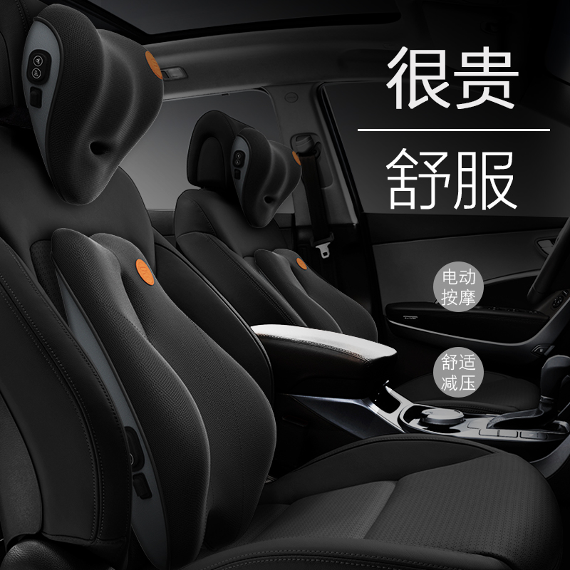 Car waist cushion car with seat back cushion electric massage waist pad memory cotton waist support headrest set