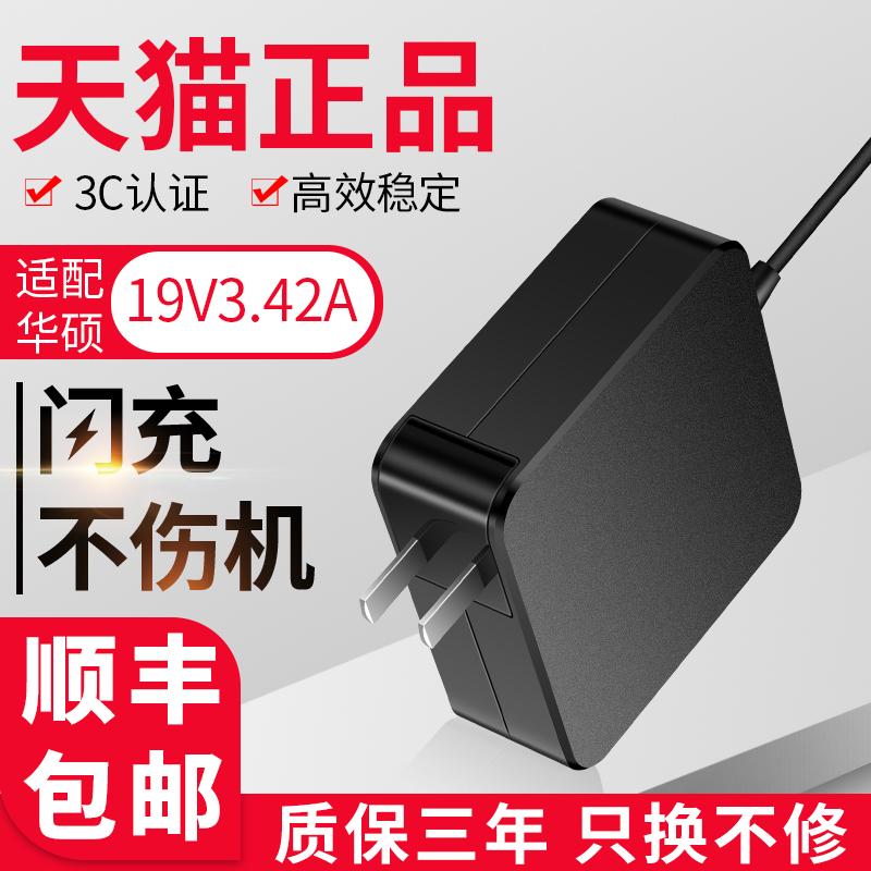技触华硕笔记本充电器电脑电源适配器原装正品充电线通用X550C A450C Y481C adp-65W w519l W419L