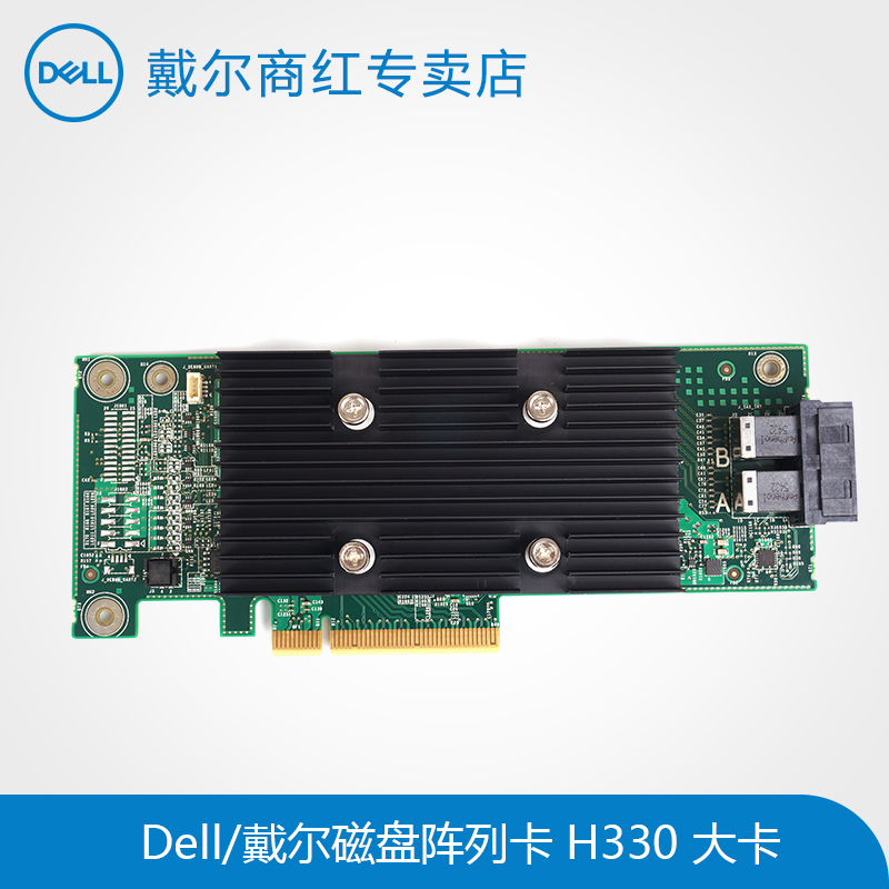 Dell server RAID hard disk h330 H730 H730P h740p array card