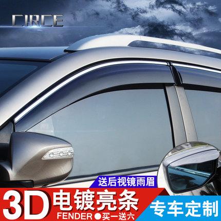 长城哈弗H6晴雨挡雨眉哈佛h1h2h3h5h8h9炫丽m4改装专用车窗遮雨板