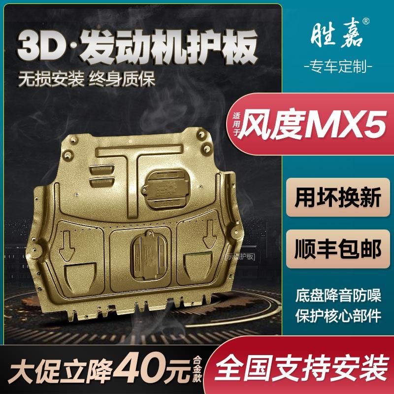 Thích hợp cho Dongfeng demeanor MX5 động cơ tấm bảo vệ thấp hơn ban đầu khung gầm đặc biệt xe bọc thép bảo vệ vách ngăn thấp hơn - Khung bảo vệ