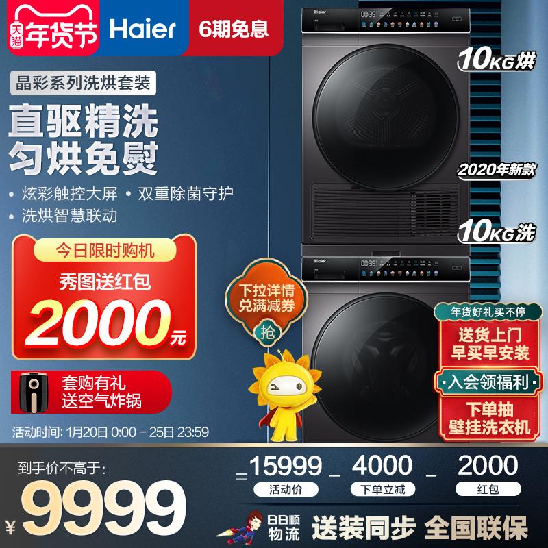 海尔晶彩洗烘套装滚筒洗衣机热泵烘干机组合10公斤家用干衣机 189    9999元