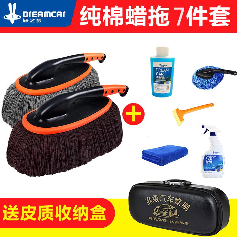 汽车蜡拖擦车拖把刷车刷子扫灰尘除尘掸子车用洗车油蜡刷工具用品