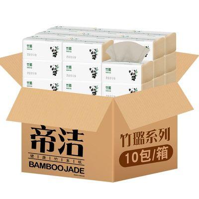 【帝洁】40包本色抽纸家用实惠装