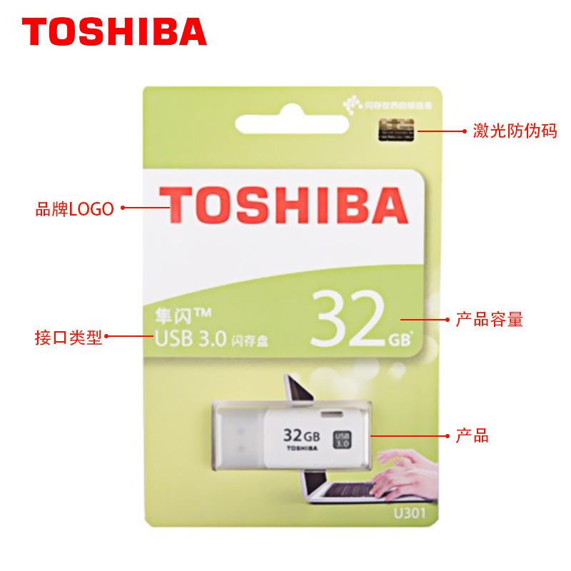 历史最低!32G东芝usb3.0高速U盘 50元包邮,同款京东68元,送OTG转接头、加密软件