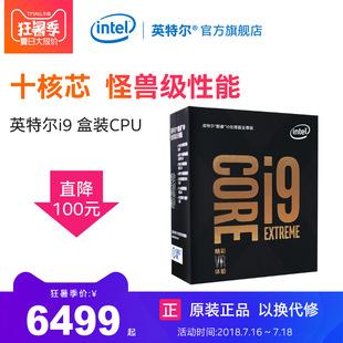 Intel/ английский специальный ваш  i9-7900X/7920X/7940X/7960X/7980xe ядро i9 иметь дело с устройство