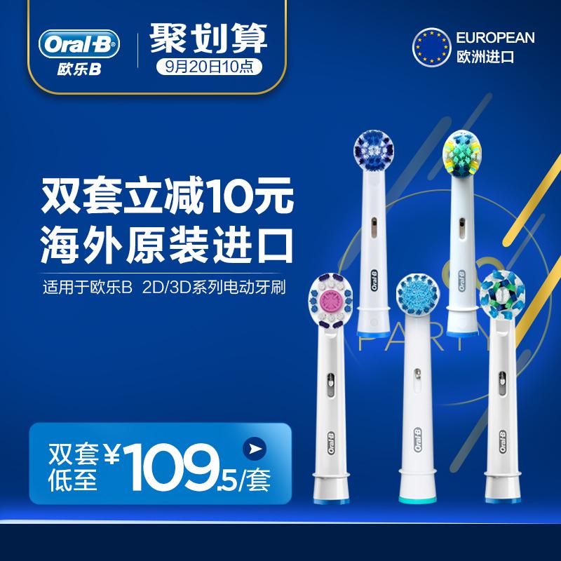 Oral-b / Oral b взрослая электрическая зубная щетка мягкие волосы ортодонтическая универсальная замена головки зубной щетки за границей импортированная головка щетки