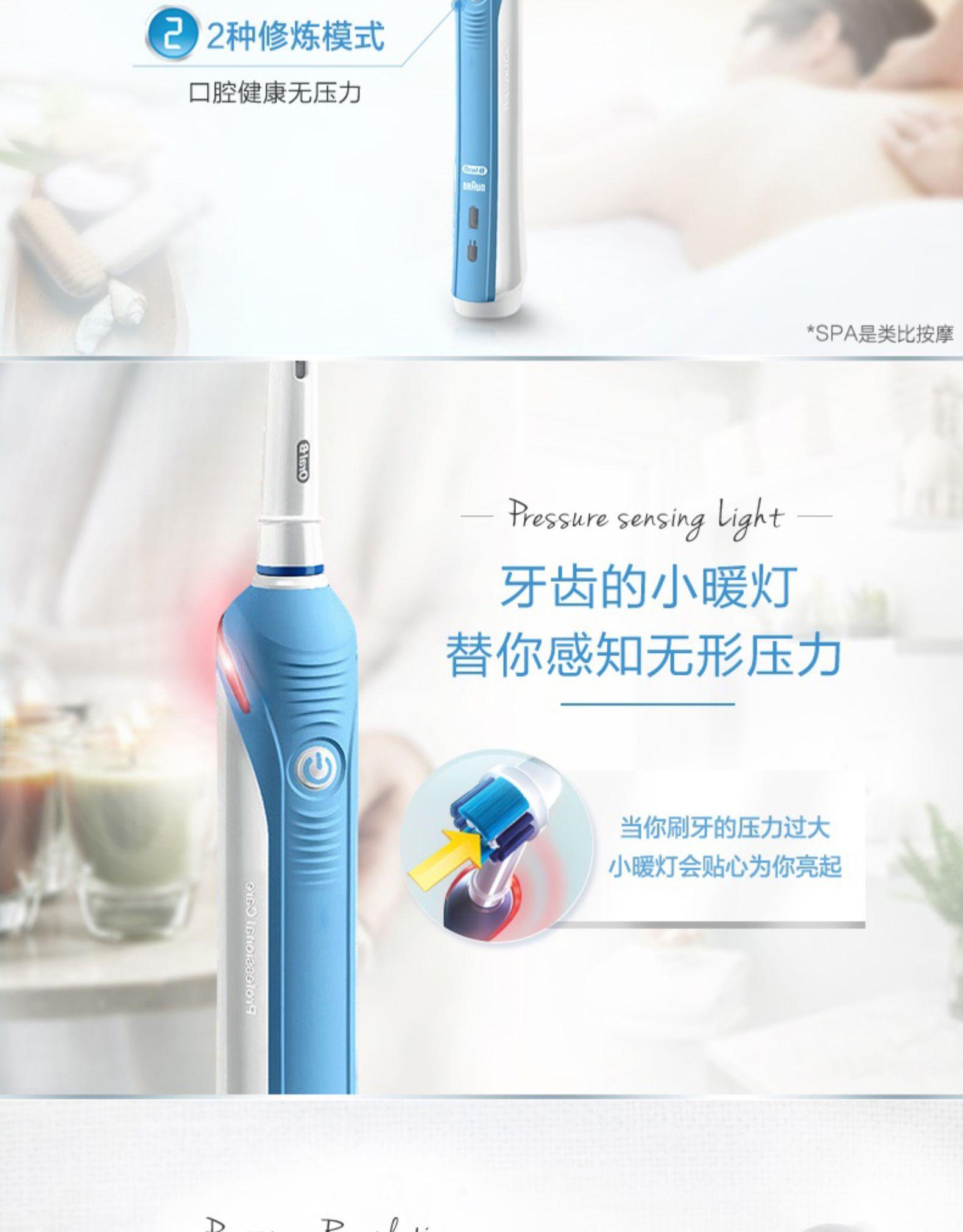 德国进口 欧乐-B P2000 3D声波电动牙刷 智能压力感应 图7