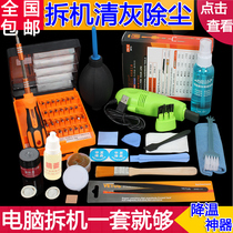 Laptop Dust Removal Tool Disassembly tool screwdriver combination set