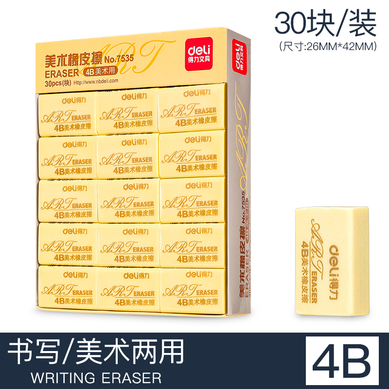 (4B ART ERASER) 30 BOXES