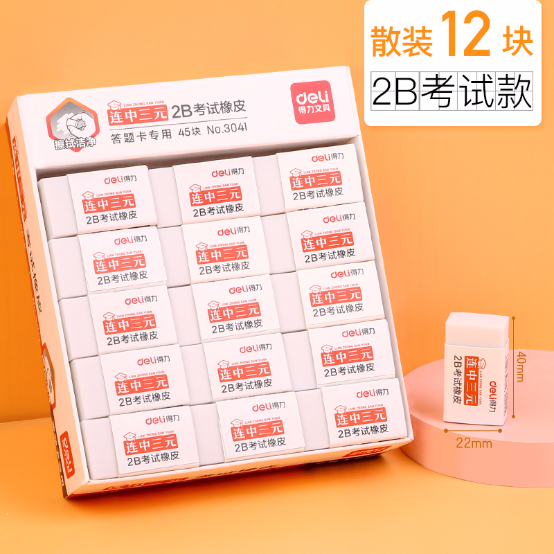 (2b Answer Sheet Exam Eraser) 12 Pieces In Bulk
