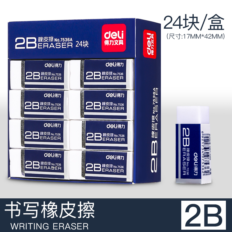 (2B WRITING ERASER) - 24 PIECES BOXED