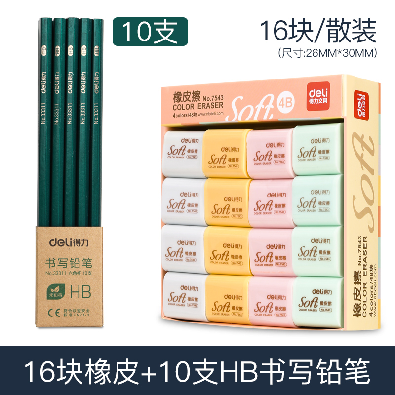 (4B COLOR RUBBER) 16 PIECES / BULK TO SEND A BOX OF GREEN ROD HB PENCIL 10