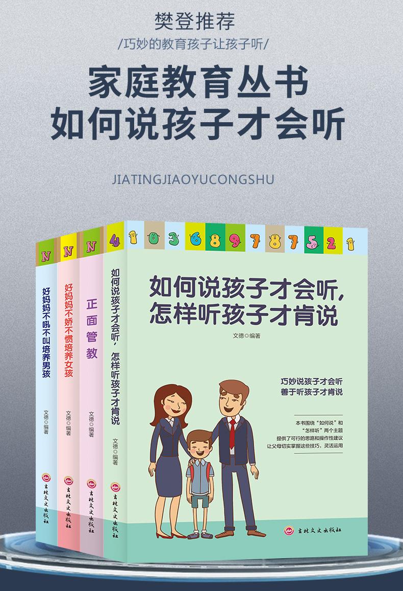 樊登推荐 正面管教 养育男孩女孩全套4册 天猫优惠券折后¥12.8包邮(¥27.8-15)