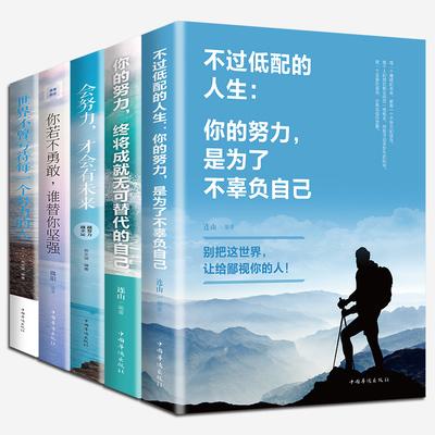 【超值全5册】 赵丽荣青春励志畅销书