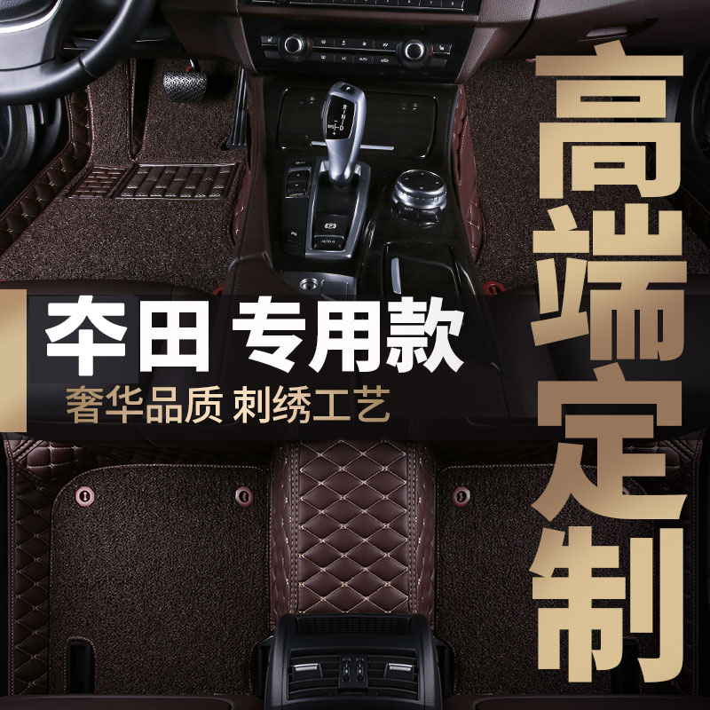 Suitable for Honda's new crv colorful xrv eight-generation Accord nine-generation ten-generation Civic shadow all surrounded by car foot pads