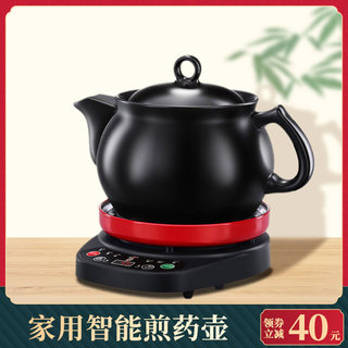 Zhushuixi automatic decocting pot traditional Chinese medicine pot electric frying Chinese medicine casserole electronic medicine cooker household stewer boiling pot