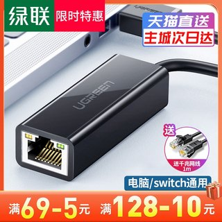 Green Union USB to network port network cable to interface Gigabit network card wired network cable converter rj45 is suitable for Apple Mac desktop computer box typec external network card external switch