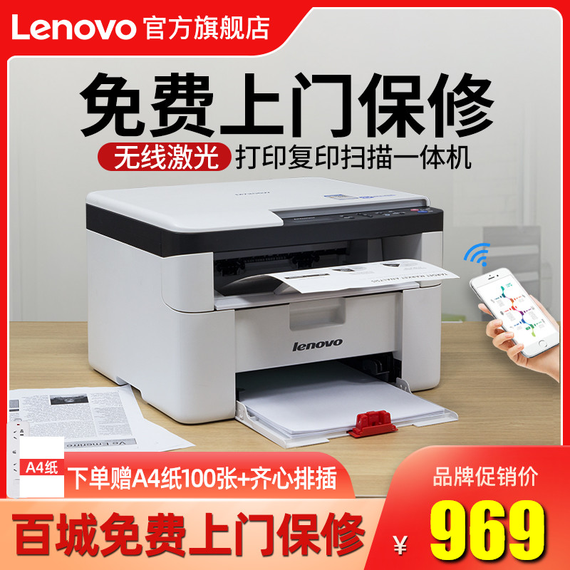Lenovo M7206w M102w Wireless Laser Printing Machine Photocopying All Scan Home Small Office Commercial Black And White Typing Photocopier Mobile Phone Wifi Three In One A4 Multi Functional Students