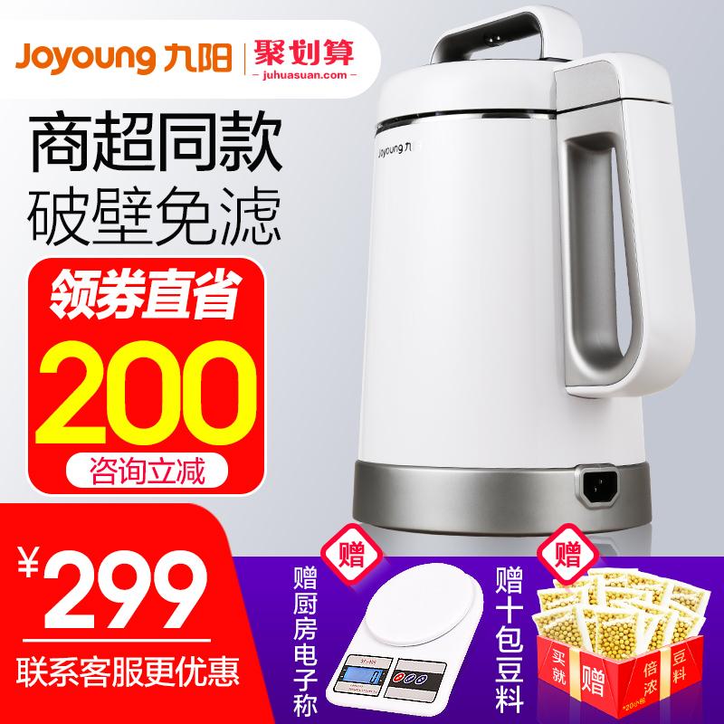 九阳豆浆机家用全自动破壁煮免过滤小型多功能预约旗舰店DJ13R-G2