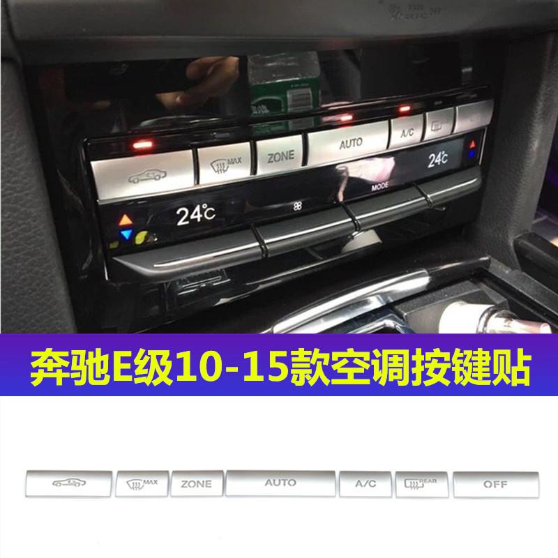适用于奔驰W212/207老E级E260 E300 200空调按键贴内饰改装中控键