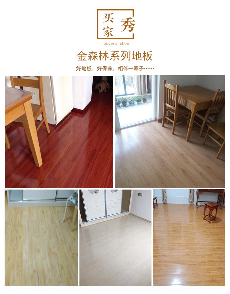 木地板强化复合耐磨防水厂家直销家用装修卧室客厅板木质地板详细照片