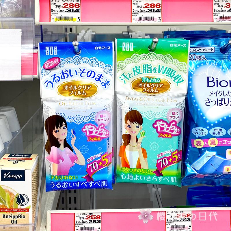 日本原装白元STF吸油纸吸油膜70片男女面部控油蓝膜绿膜吸油面纸