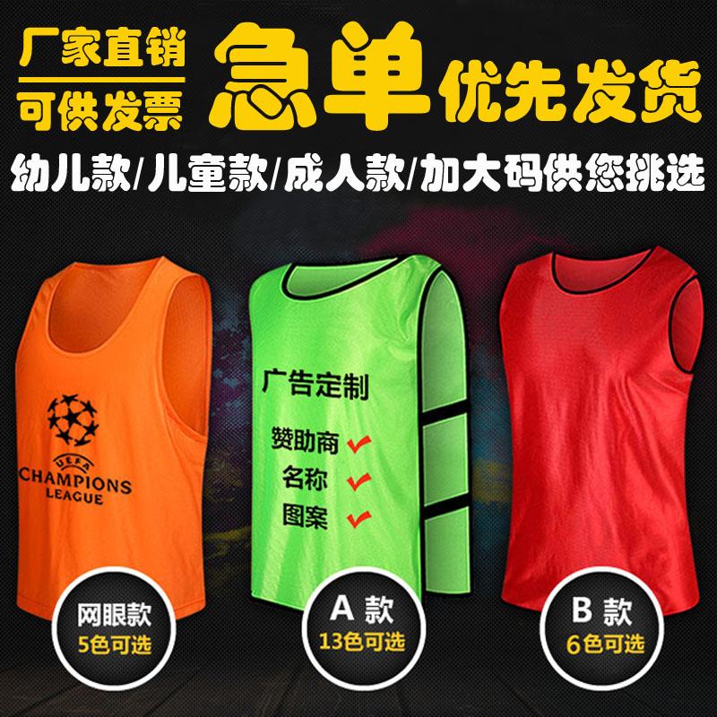 Для взрослых ребенок для анти одежда футбол обучение жилет сетка баскетбол филиал группа жилет сделанный на заказ сделать команда печать количество