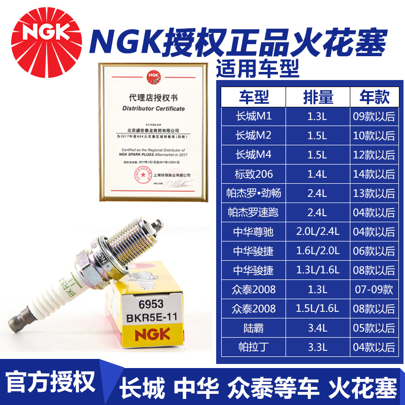 NGK nickel alloy spark plug BKR5E-11 6953 applicable JAC with Yue