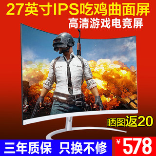Brand new 27-inch ultra-thin curved display white HD gaming gaming hdmi desktop LCD computer screen