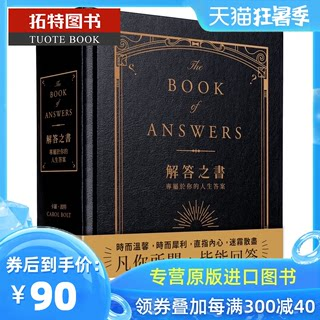 Genuine on the way original original imported book Carlo Porte <Book of Answers is dedicated to your life answer soft grain leather face bronzing square back threading hardcover> three mining