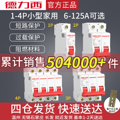 Delishi DZ47S air switch 1P open 2P home 3 circuit breaker 40A small 63A resurge 4 home 32A