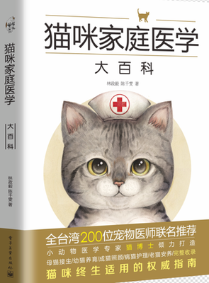 Cat family medicine big encyclopedia cat sex family prevention and treatment pet cat scientific feeding cat common disease diagnosis and treatment technology book pet encyclopedia full book cat behavior parenting training handbook nutrified cat knowledge book