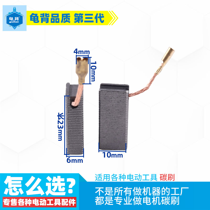 Suitable for elite Red Arrows Kenda 0840 0940 electric 鎚 drill electric shovel carbon brush brush accessories.
