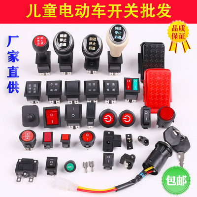 Stroller accessories forward and backward children's electric car motorcycle key lock one key start throttle pedal switch