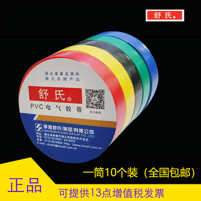 Shu's electrician tape 57 waterproof insulation tape PVC flame retardant black insulating tape electric tape 10 pack