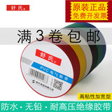 Shu's electrician tape waterproof tape insulation tape black tape electric adhesive cloth TV tiger electrical tape 20yd