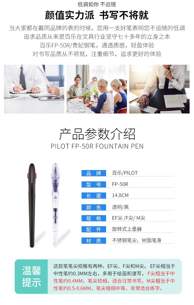 日本百乐/PILOT 卡利贵妃速写透明钢笔FP-50R学生用成人练字送礼