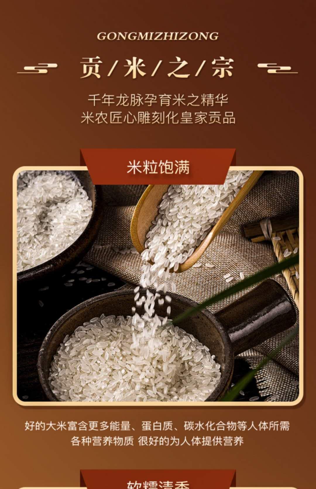 东北吉林新大米秋田小町寿司米珍珠米粳米农家斤包邮详细照片