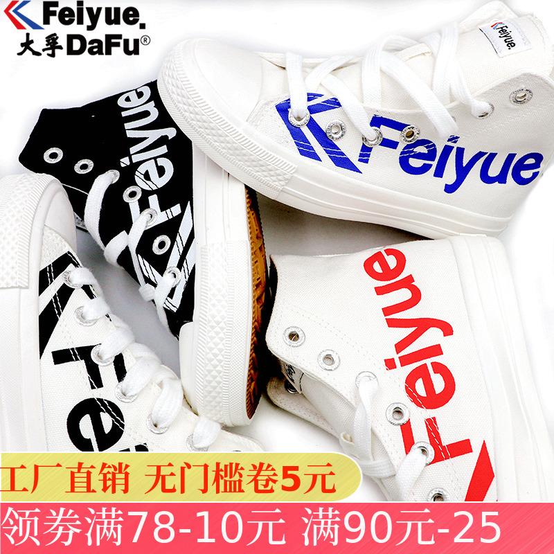 大孚feiyue飞跃帆布鞋高帮男篮球鞋滑板鞋潮鞋休闲情侣鞋鸳鸯鞋