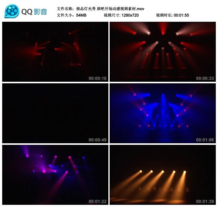 极品灯光秀 酒吧开场动感灯光展示晚会开场视频素材
