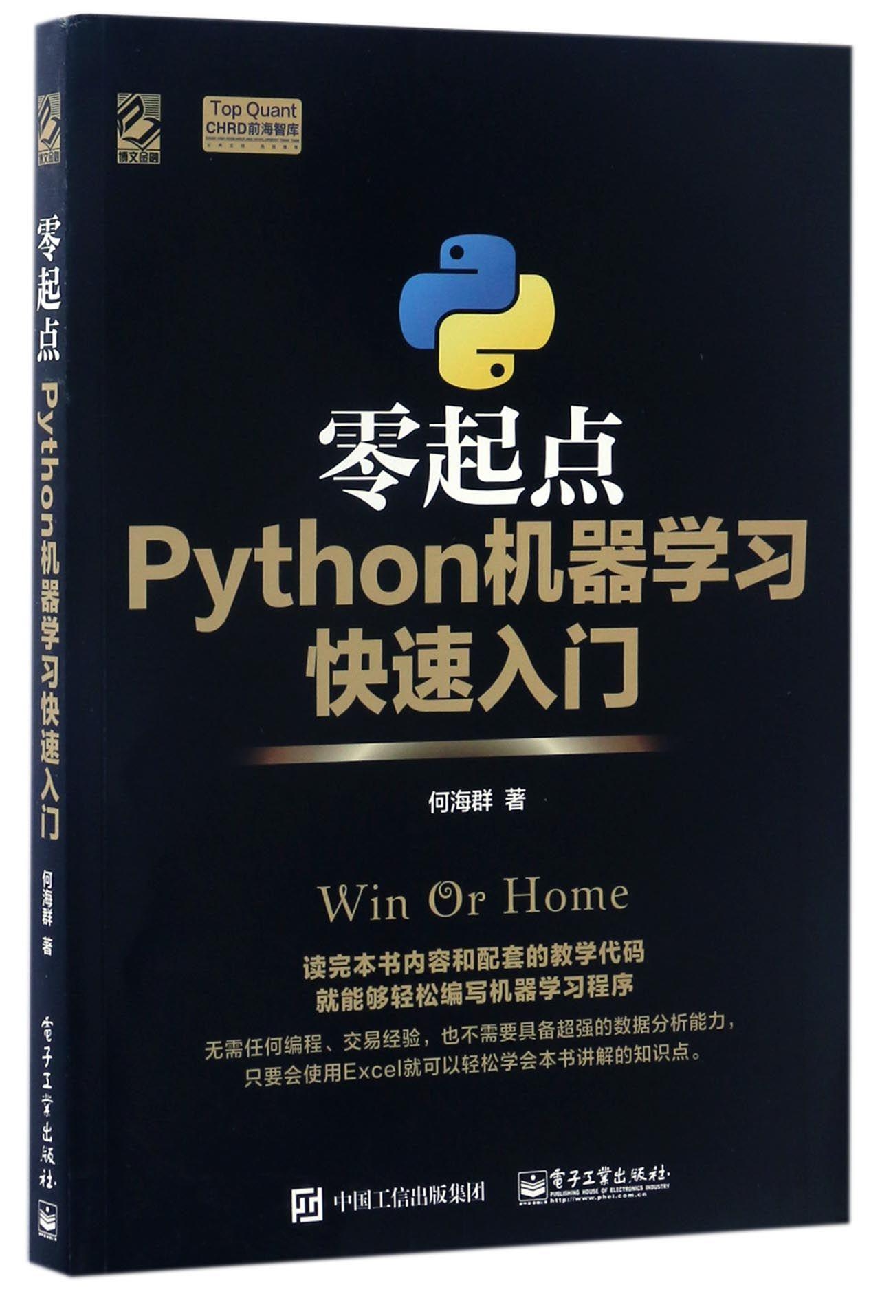 零起点Python实战v起点快速结合/TopQuantCHRD前海智库教学黑箱MBA机制案例模式入门案例一线机器