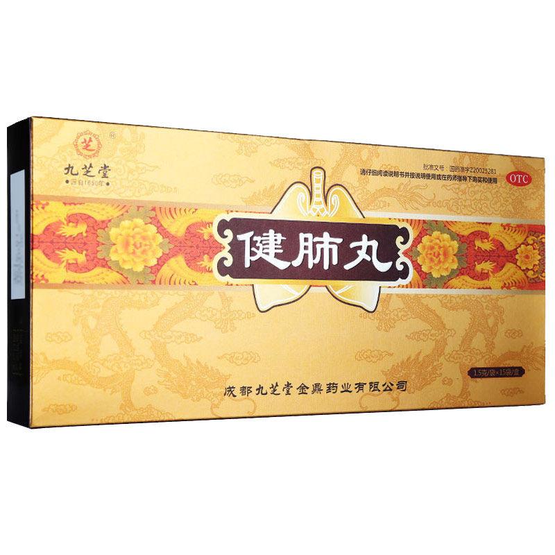九芝堂健肺丸1.5g*15袋