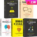 全5册一开口就能说服所有人卡耐基魅力口才+把话说到点子上别输在不会表达上沟通心理学销售艺术沟通技巧书籍畅销书排行榜一茶精品