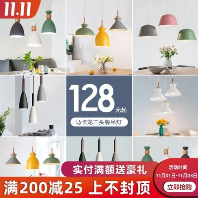 Nordic restaurant chandelier, wrought iron dining table, bar counter, three head lamps, modern minimalist creative macaron dining room small chandelier