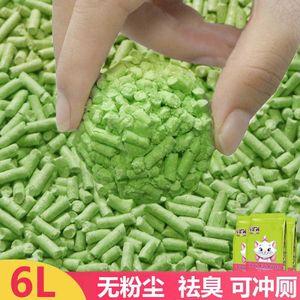 亿迪绿茶豆腐猫砂6l 猫砂豆腐砂结团除臭豆腐猫沙5斤非10kg20公斤