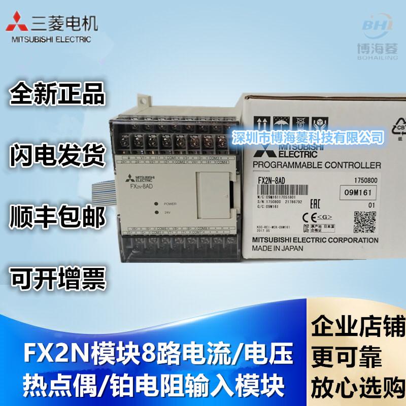 三菱FX2N选件FX2N-8AD模拟量摸块8路模拟量v模块三菱模块全新正品