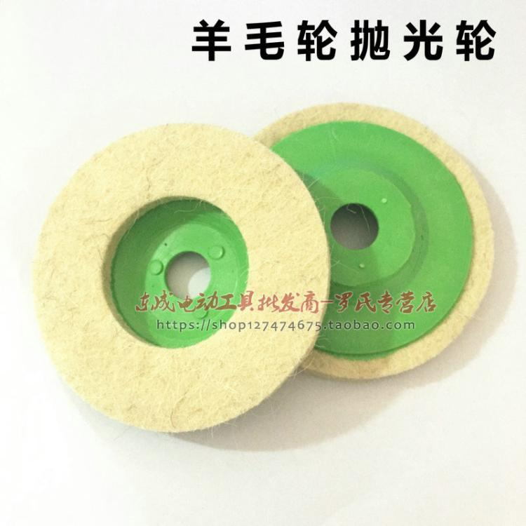 wool wheel 100type angle grinder stainless steel polishing wheel polishing disc grinding wool felt wheel wool plate